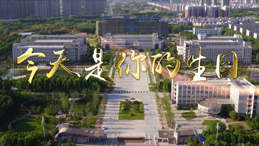 河南职业技术学院今天是你的生日MV