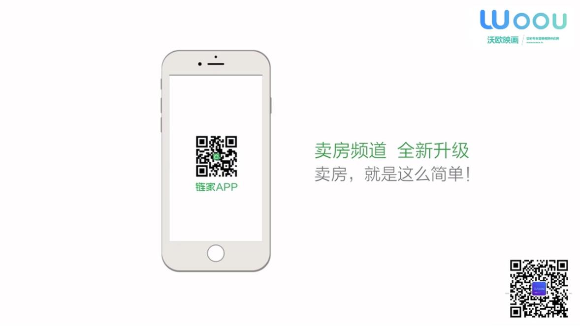 链家app软件广告片