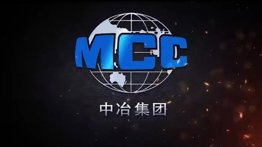 中治集团宣传片