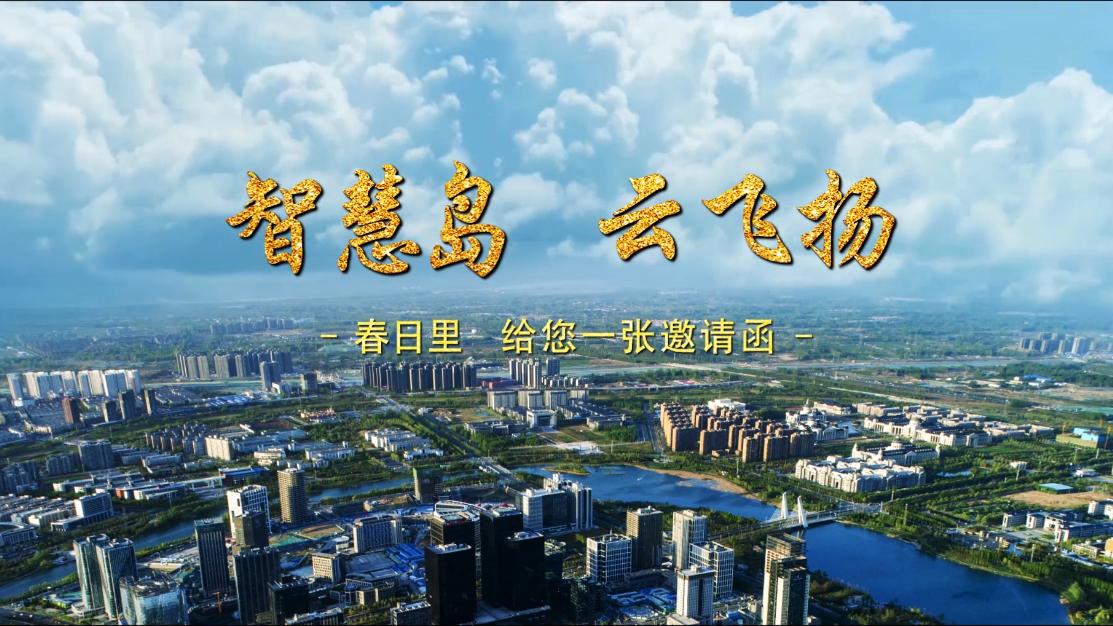 郑东新区智慧岛宣传片