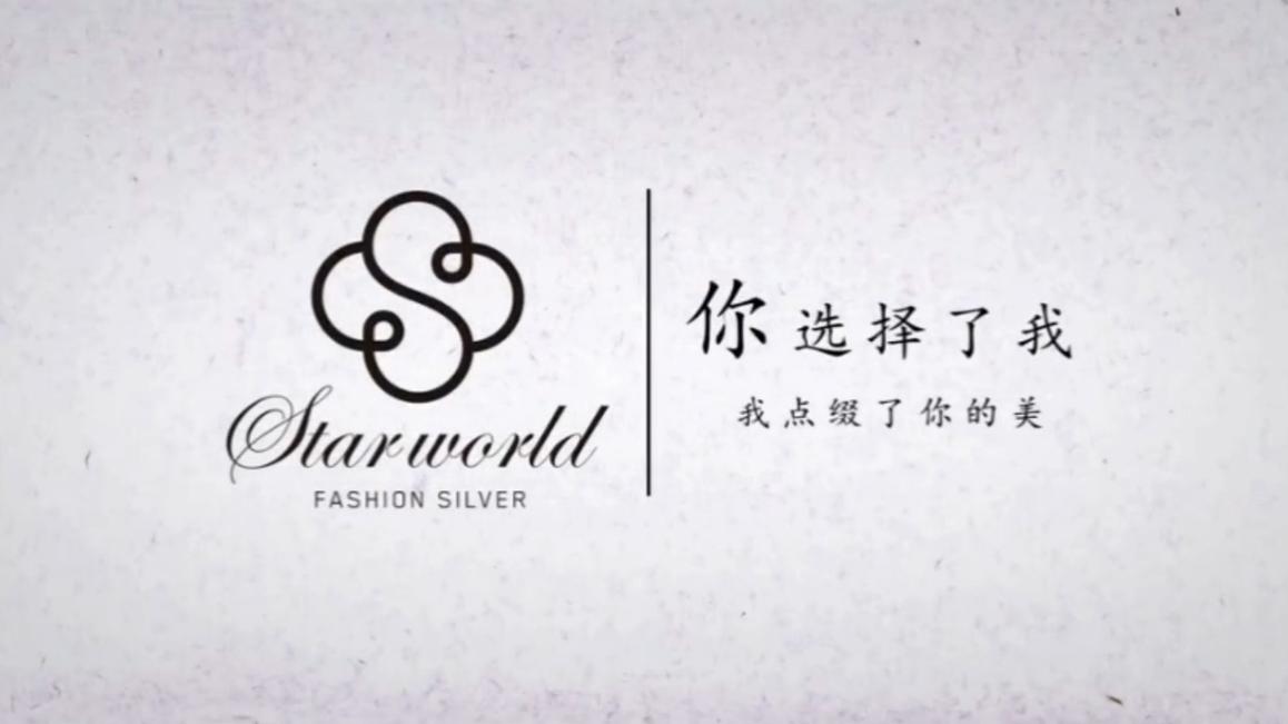 star world银饰品牌广告