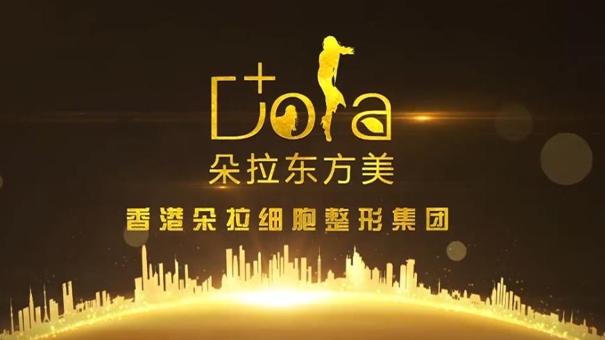 朵拉国际企业宣传片